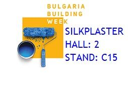 SILK PLASTER participates at International exhibition 07 - 10 march 2018 in Sofia, Bulgaria
