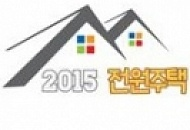 Exhibition HomereFair in Korea August 2015